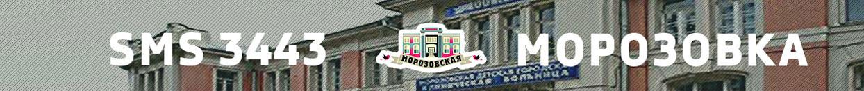 Отправь SMS со словом МОРОЗОВКА или MOROZOVKA пробел сумма пожертвования на короткий номер 3443. Например, морозовка 100 или morozovka 100